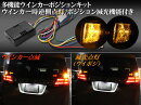 多機能SMARTウイポジ【新】ウインカー時逆側点灯タイプ/ポジション減光調整/白熱球LED両対応