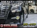 シックスセンス30系アルファードALPHARDSグレード専用フォグランプカバーカラークリア2ピース