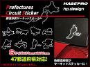 ハセ・プロ都道府県サーキットステッカーSサイズ70mm×70mm1枚