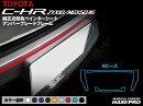 ハセ・プロペインターシートC-HRZYX10/NGX50系専用ナンバープレートフレーム4ピース純正近似色
