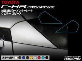 ハセ・プロペインターシートC-HRZYX10/NGX50系専用Cピラー2ピース純正近似色