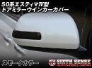 シックスセンスエスティマ50系4型ESTIMA専用ドアミラーウインカーカバースモークカラー2ピース