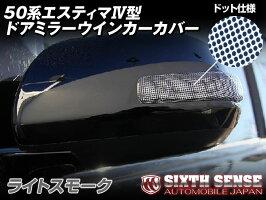シックスセンスエスティマ50系4型ESTIMA専用ドアミラーウインカーカバーライトスモークドット仕様2ピース