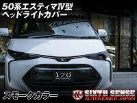 シックスセンスエスティマ50系4型ESTIMA専用ヘッドライトカバースモークカラー2ピース