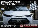 シックスセンスエスティマ50系4型ESTIMA専用ヘッドライトカバーライトスモークドット仕様2ピース