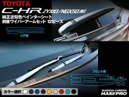 ハセ・プロペインターシートC-HRZYX10/NGX50系専用フロント&リアワイパーアームセット12ピース純正近似色