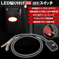 LED貼り付けON/OFFスイッチレッドLED搭載TOYOTA純正スイッチホールとほぼ同等サイズ両面テープ付き