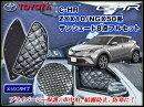 C-HRZYX10/NGX50系専用サンシェードブラッククローム8ピースセット