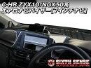 シックスセンストレイ付きエアロナビバイザーC-HRZYX10/NGX50系7インチナビ専用