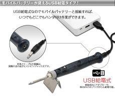USBどこでもハンダごてUSBはんだごてUSB電源コード保護キャップスタンドプレート付属