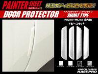 ハセ・プロ純正近似色ペインターシートドアプロテクターショートタイプ4ピースセット
