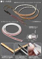 ハイパワー超密3WAYコンビネーションLEDテープ&チューブセットテールランプ専用60cm左右2本セット2mシリコンチューブ1本付きシーケンシャルウインカーとの相性も抜群!