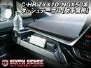 シックスセンスダッシュテーブルC-HRZYX10/NGX50系[助手席]専用
