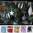 2018 クリスマスツリー オーナメントセット 71ピース(ブラックは31ピース) ボールドロップ フィニアル オニオンなど 店舗ディスプレイ クリスマス 飾り付けに