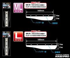 ハセ・プロマジカルカーボンNEOドアミラーバイザーIIレーシングフォルムMLサイズ160×23mm