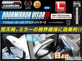 ハセ・プロマジカルカーボンNEOドアミラーバイザーIIレーシングフォルムLサイズ180×23mm