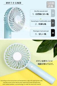 ハンディファン扇風機USB充電式卓上小型自立台付き扇風機携帯しやすい野外フェススポーツ観戦熱中症対策に