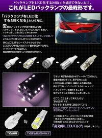 LEDバルブT16ウェッジ高効率7.5WハイパワーSMD5連白アルミヒートシンク搭載2個セット