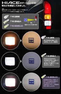 LEDバックランプT16ウェッジLEDバルブ高効率7.5Wハイパワー白2個セット純正バックランプと同焦点ライトハウジングを効率良く反射