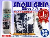 スプレー式タイヤチェーンスノーグリップ(snowgrip)450ml