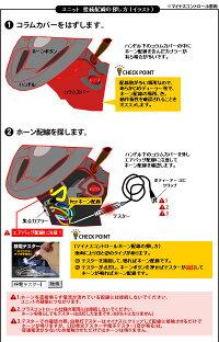 ワンタッチサンキューホーンユニットワンタッチスイッチ付き/ホーンパターン変更機能搭載ゆうパケット送料無料