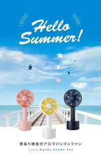 【ボーナスセール大特価】ハンディーファン扇風機USB充電式卓上小型自立台付き扇風機携帯しやすい野外フェススポーツ観戦熱中症対策に