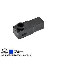 SMDインナーランプトヨタ/レクサスなど純正交換用ブルー1個