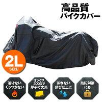 高機能厚手バイクカバーオックス300D2L耐熱溶けない不燃防水防雪防塵超撥水