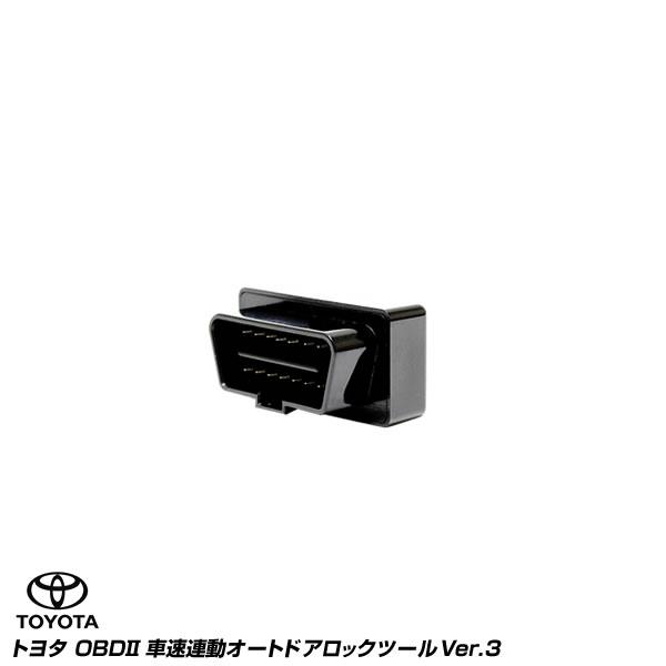 盗難防止・セキュリティ, ロック NHP10 AQUA OBD2 Ver.3 T03B