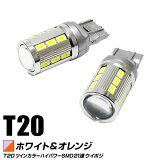 LEDツインカラーバルブ  T20 ウェッジダブル ハイパワーSMD21連  白/橙 ポジション発光キャンセラー内蔵 2個セット