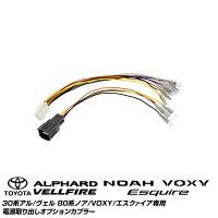 30系アルファードヴェルファイアALPHARDVELLFIRE80系ノアNOAHVOXYエスクァイアESQUIRE専用エンジンルーム電源取り出しオプションカプラーイグニッションイルミ常時電源アース電源取り出し