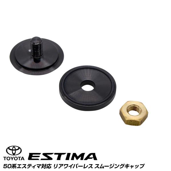 ウィンドウケア, その他  50 ESTIMA ACRGSR50