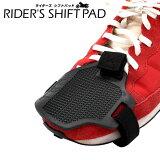ライダーズ シフトパッド 1個 バイク用 ライダー必需品バイカー シフトガード シフトカバー ブーツカバー ゆうパケット