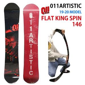 【オリジナル解説あります】011artistic FLATKING SPIN146 2019-20モデル ゼロワンワン アーティスティック フラットキングスピン