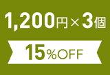 お得なまとめ買いセット1,200円×3個[15%OFF]