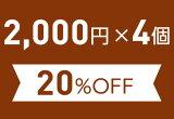 お得なまとめ買いセット2,000円×4個[20%OFF]