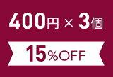 お得なまとめ買いセット400円×3個[15%OFF]