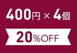 お得なまとめ買いセット400円×4個[20%OFF]