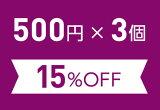 お得なまとめ買いセット500円×3個[15%OFF]
