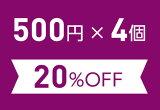 お得なまとめ買いセット500円×4個[20%OFF]