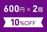 お得なまとめ買いセット600円×2個[10%OFF]