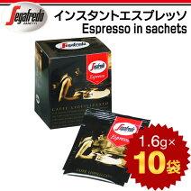 セガフレード(Segafredo)/エスプレッソ・コーヒー(粉末・インスタントタイプ)/インスタントエスプレッソ(Espressoinsachets)/1.6g×10袋