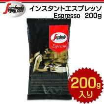 セガフレード(Segafredo)/エスプレッソ・コーヒー(粉末・インスタントタイプ)/インスタントエスプレッソ(Espresso)/200g