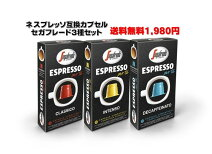 セガフレード(Segafredo)/エスプレッソ・コーヒー(カプセル)/ネスプレッソ互換カプセル/セガフレードクラシコ(CLASSICO)
