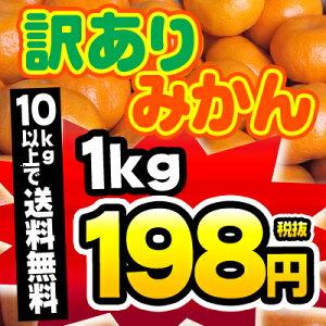 有田みかん 1kg 【10kg以上で送料無料】わけあり・サイズふぞろい・キズ・その他【みかん/訳あり/わけあり】