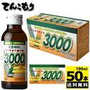 バイタルミン3000 100mlx50本【滋養強壮】【タウリ