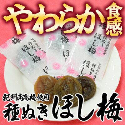【全国送料無料】紀州南高梅使用 種ぬき ほし梅 2袋 「和歌山/うめ/干し梅」