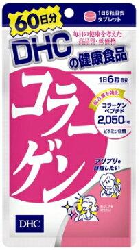 DHC コラーゲン60日分×10個 【送料無料】【ポスト投函】