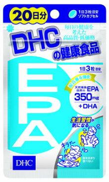 DHC EPA20日分 25.9g【送料無料】【ポスト投函】