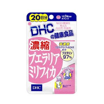 【送料無料】DHC 濃縮プエラリアミリフィカ 60粒【2017SS】(ゆ)